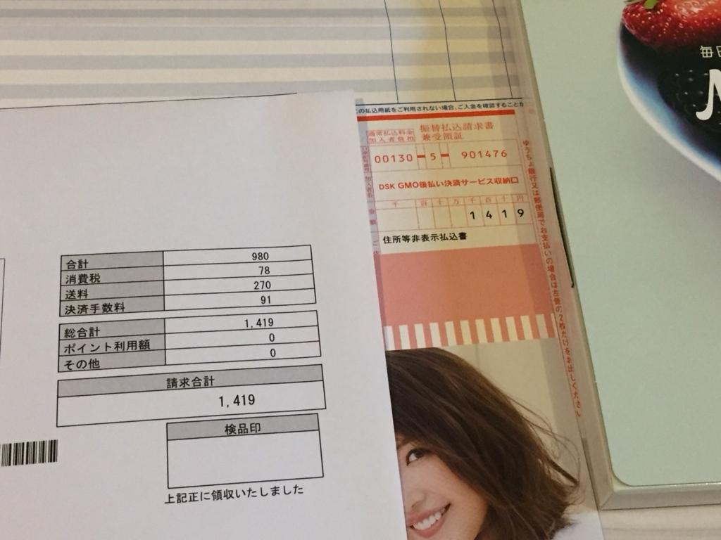 f:id:jitumatsu:20171213162743j:plain