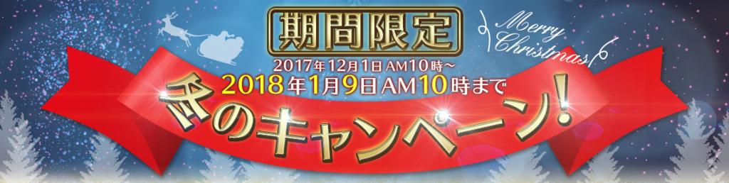 f:id:jitumatsu:20171218025139p:plain