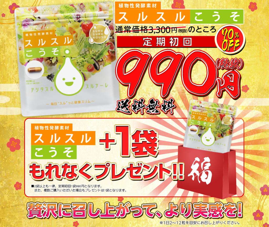 f:id:jitumatsu:20180101210053p:plain