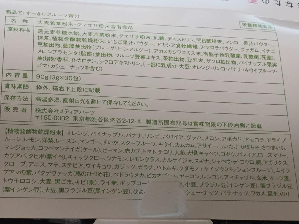 f:id:jitumatsu:20180314135926j:plain