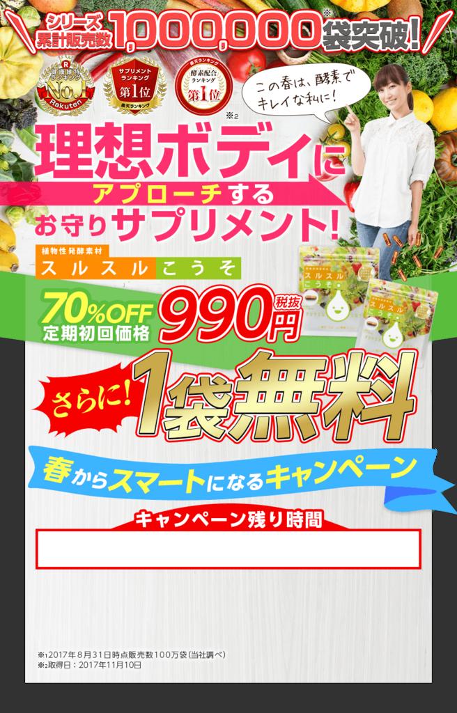 f:id:jitumatsu:20180318125059p:plain