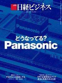 日経ビジネス表紙「どうなってる?Panasonic」