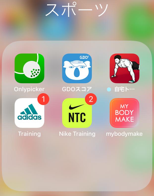 自宅でできる筋トレスマホアプリ