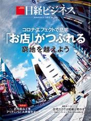 日経ビジネス表紙「コロナエフェクトで悲鳴 『お店がつぶれる』」