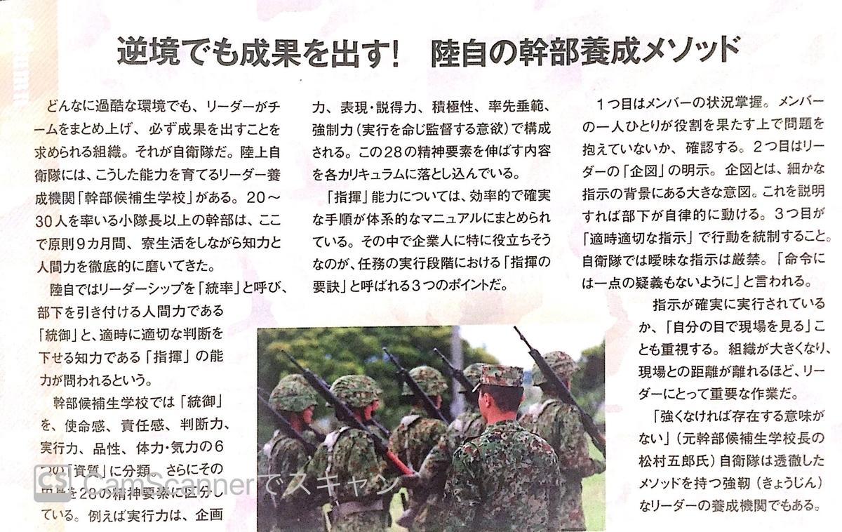 日経ビジネスのコラム『陸上自衛隊幹部候補育成』