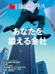 日経ビジネス表紙「あなたを鍛える会社」