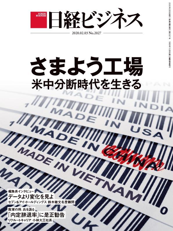 日経ビジネス表紙「さまよう工場」