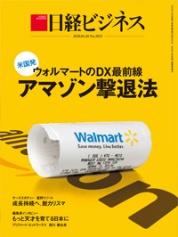 日経ビジネス表紙「アマゾン撃退法」