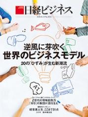 日経ビジネス表紙「世界のビジネスモデル」