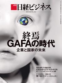 日経ビジネス表紙「終焉GAFAの時代」