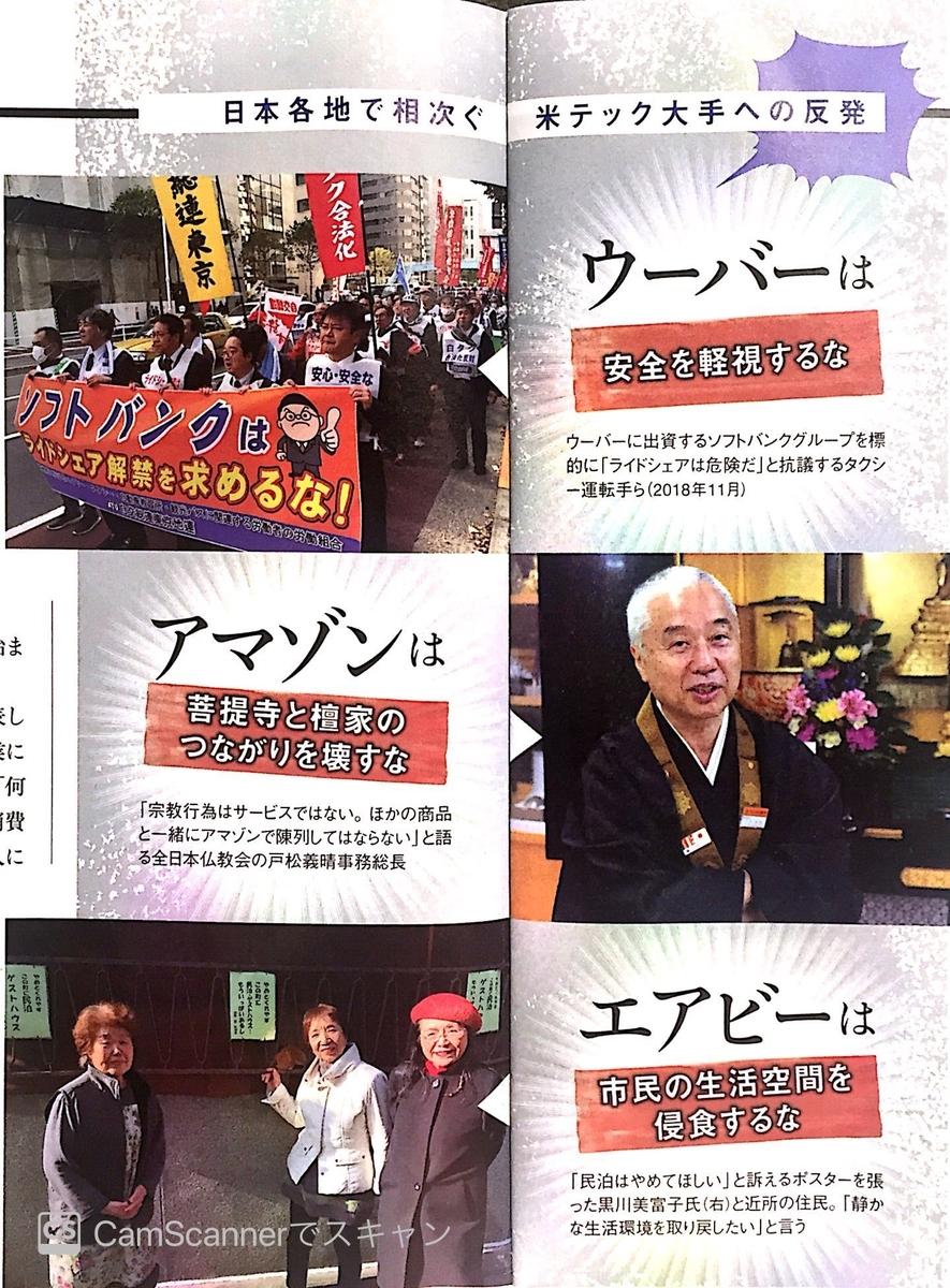 日本でのテック企業への反対