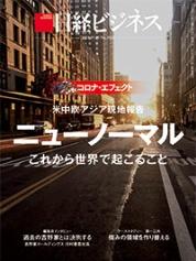 日経ビジネス表紙「コロナエフェクト-ニューノーマル-」