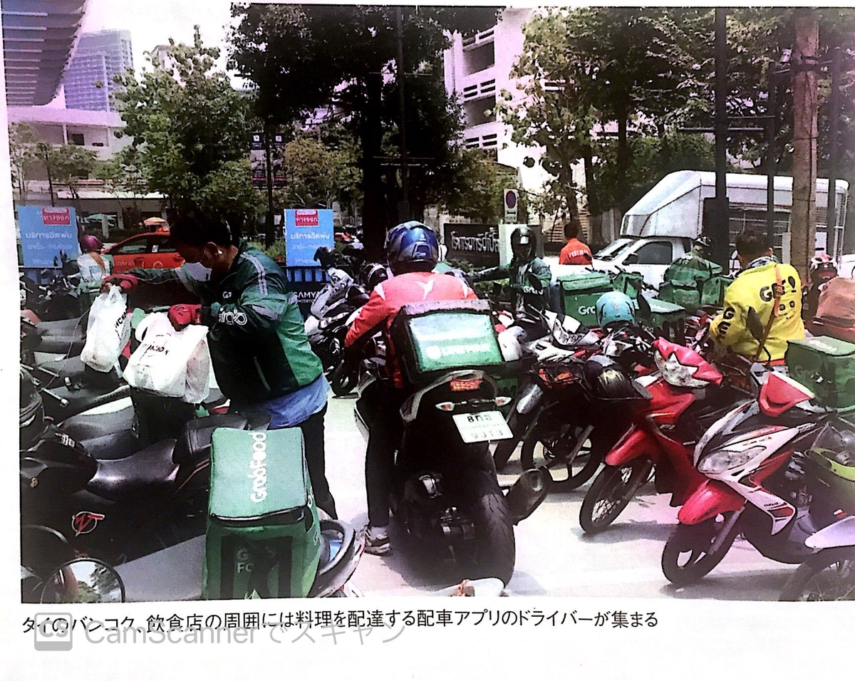 タイ バンコクの配車アプリのドライバーたち