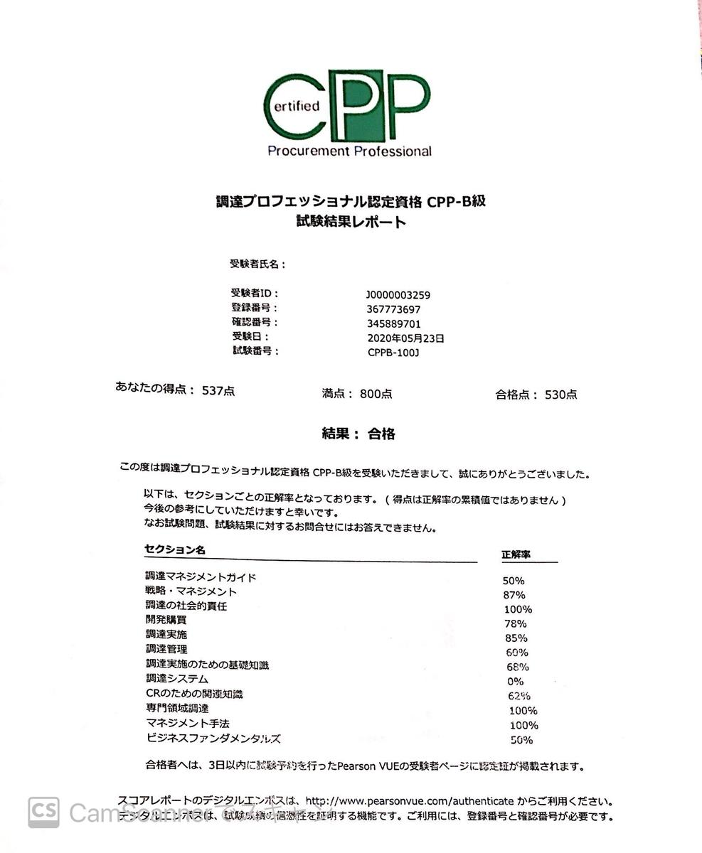 CPP B級合格通知書
