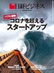 日経ビジネス表紙「コロナを超える スタートアップ」