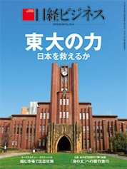 日経ビジネス表紙「東大の力」