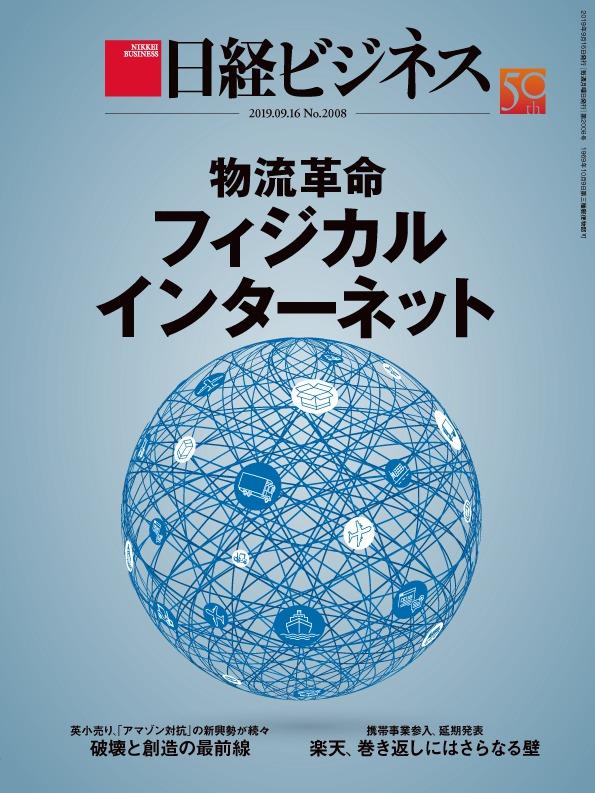 日経ビジネス表紙「フィジカルインターネット」