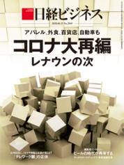 日経ビジネス表紙「korona 」