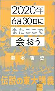 瀧本哲史氏『2020年6月30日にまたここで会おう』