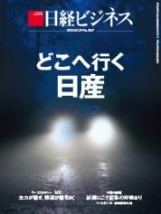 日経ビジネス表紙「どこへ行く日産」