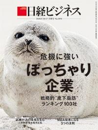 日経ビジネス表紙「危機に強いぽっちゃり企業」
