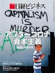 日経ビジネス表紙「アフターコロナ資本主義」