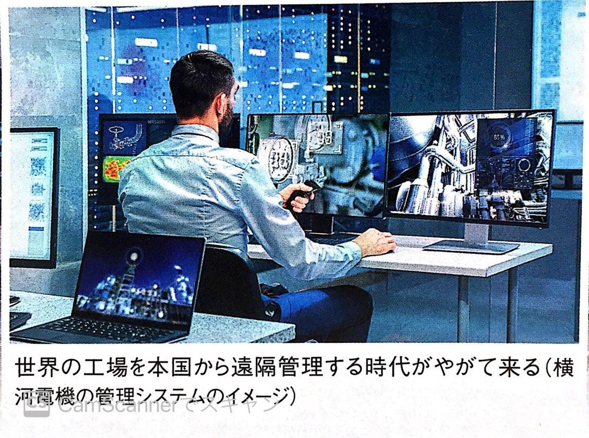 横河電機の管理システムイメージ