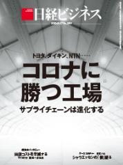 日経ビジネス表紙「コロナに勝つ工場」