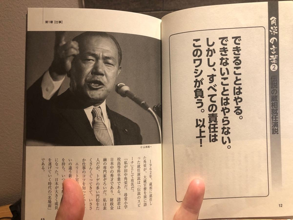 田中角栄 名言②