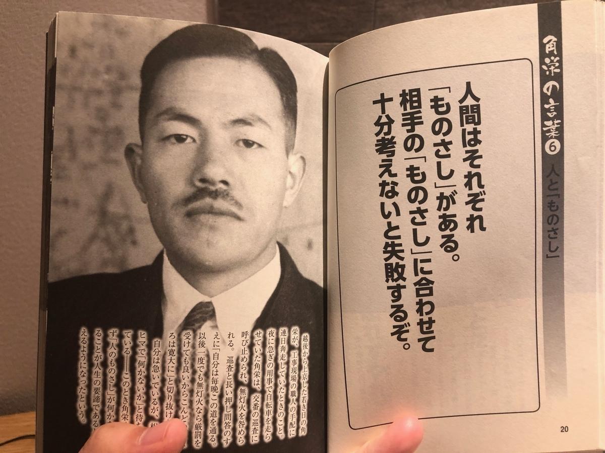 田中角栄 名言③