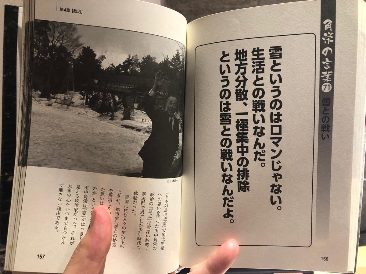 田中角栄 名言⑪