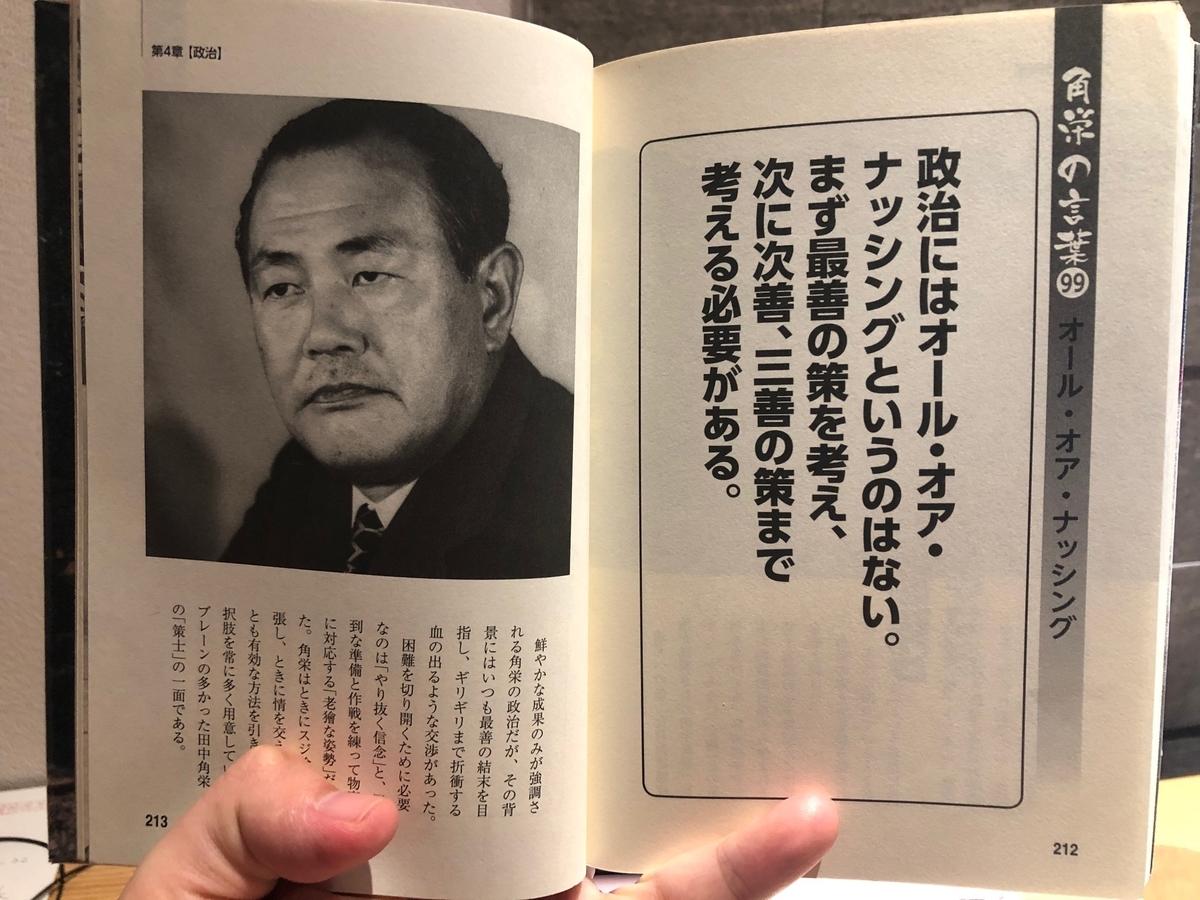 田中角栄 名言⑬