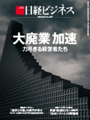 日経ビジネス表紙「大廃業加速」