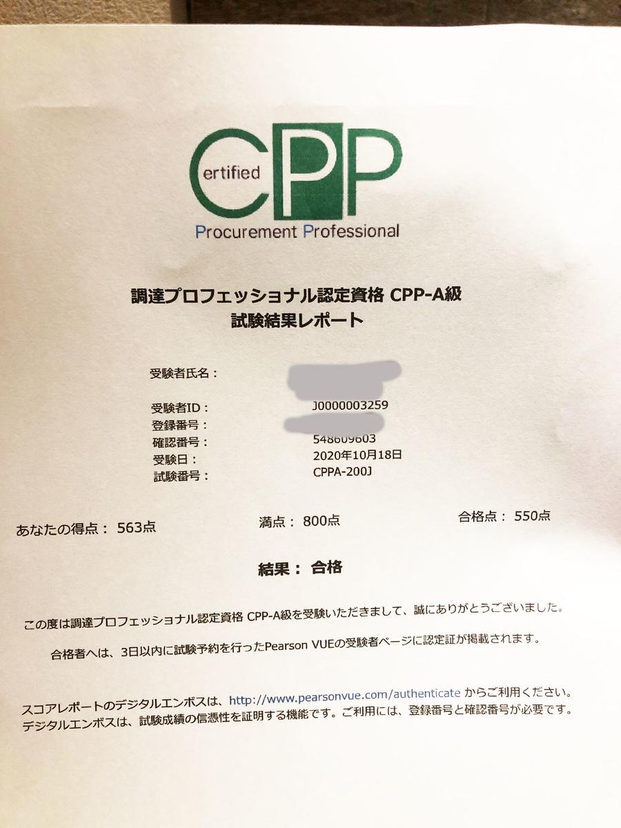 CPP A級合格