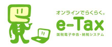 e-Tax イータ君