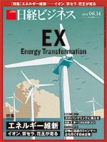 エネルギー維新