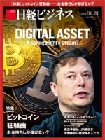 日経ビジネス表紙「ビットコイン狂騒曲」