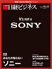 日経ビジネス表紙『あなたの知らないソニー』