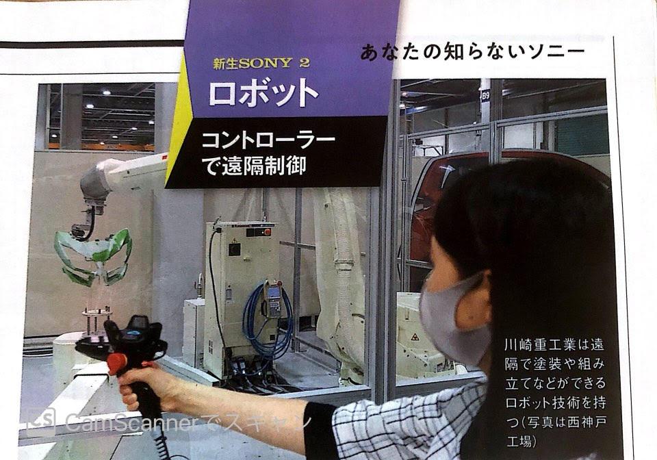 ソニーと川崎重工業の協業