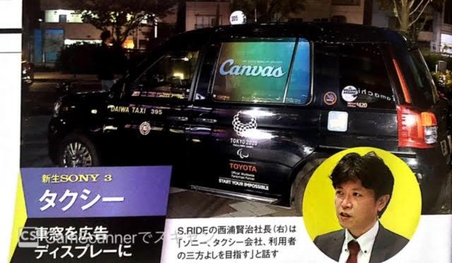 ソニーと配車アプリの協業