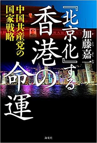 「北京化」する香港の命運