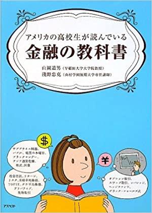 アメリカの高校生が読んでいる金融の教科書
