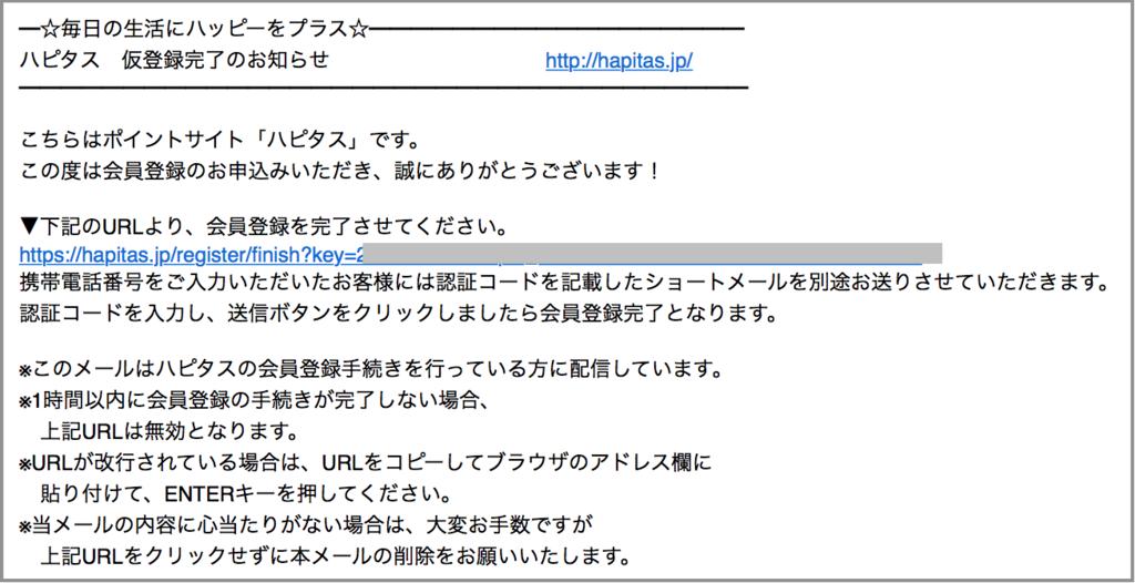 ハピタス登録時の入力内容確認画面