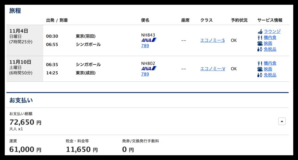 東京とシンガポールを往復する航空券の価格