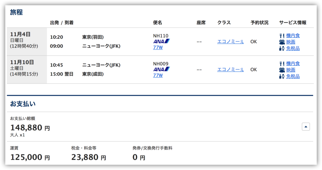 東京とニューヨークを往復する航空券の価格