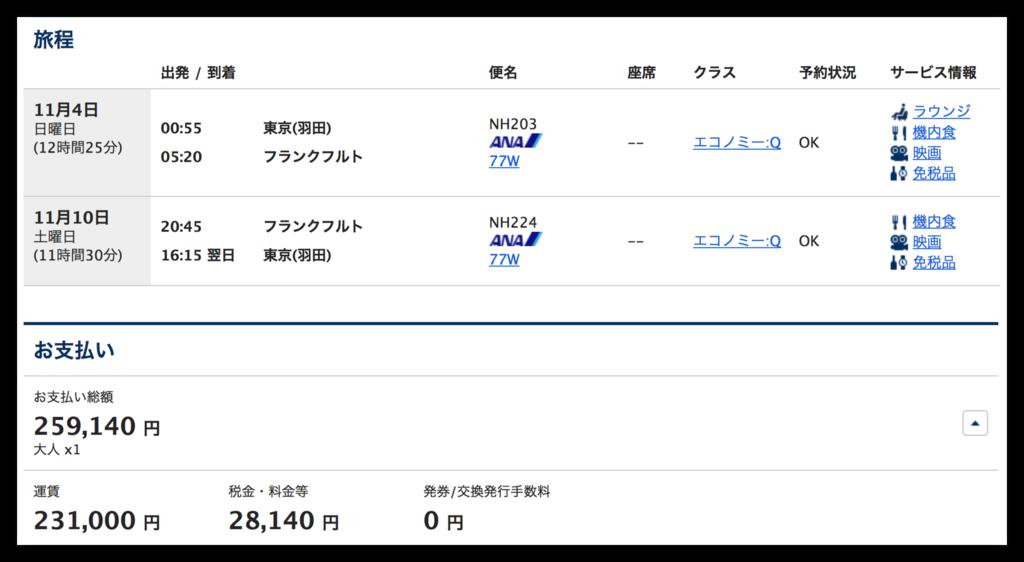 東京とフランクフルトを往復する航空券の価格