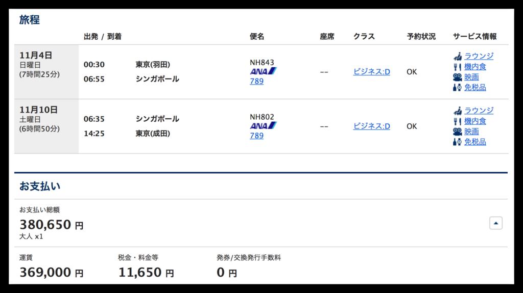 東京とシンガポールを往復するビジネスクラス航空券の価格