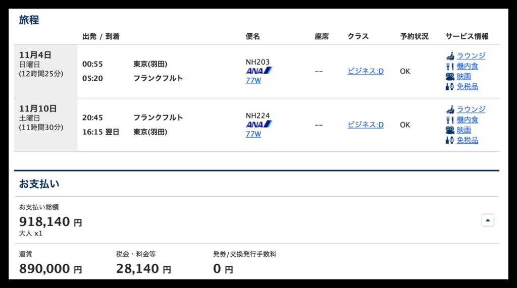 東京とフランクフルトを往復するビジネスクラス航空券の価格