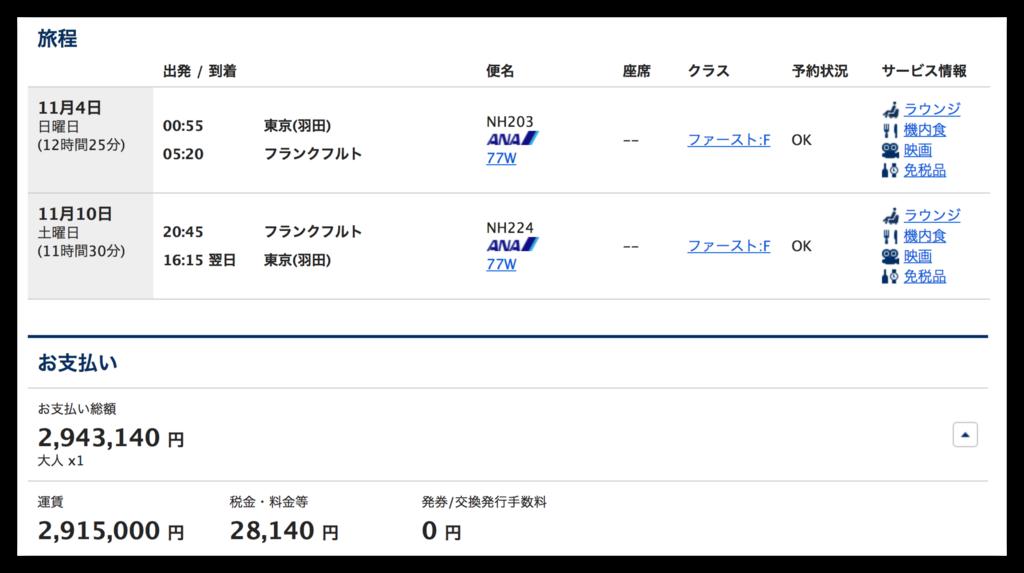 東京とフランクフルトを往復するファーストクラス航空券の価格