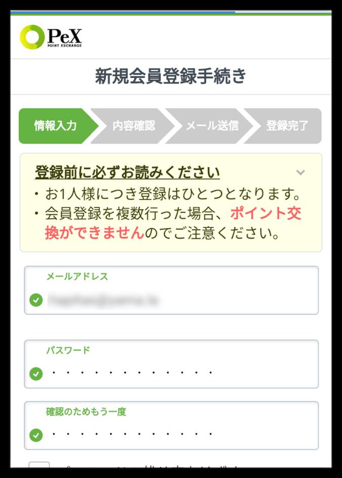 PeXの登録画面|情報入力その1